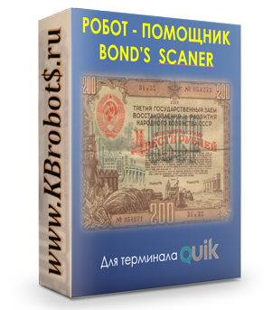 лицензия bonds scaner