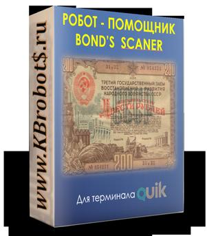 робот для отбора по доходности облигаций